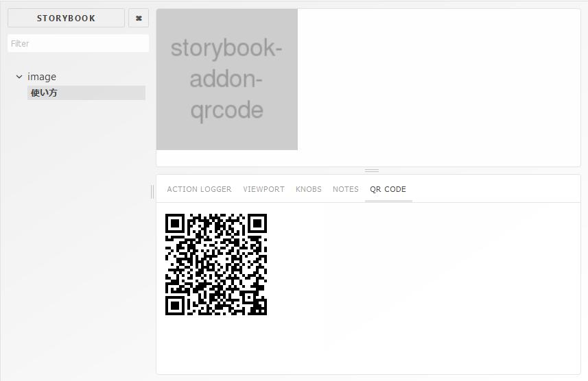 storybook-addon-qrcodeのキャプチャ画像