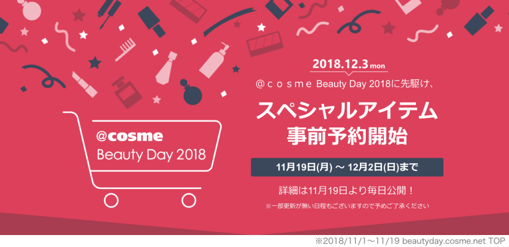 @cosme Beauty DayサイトTOP
