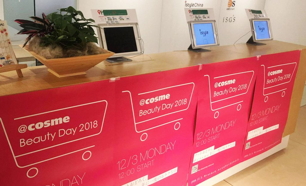 @cosme Beauty Day社内ポスター