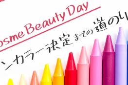 @cosme Beauty Day メインカラー決定までの道のり