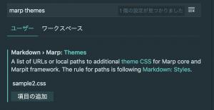 marp:cssの設定