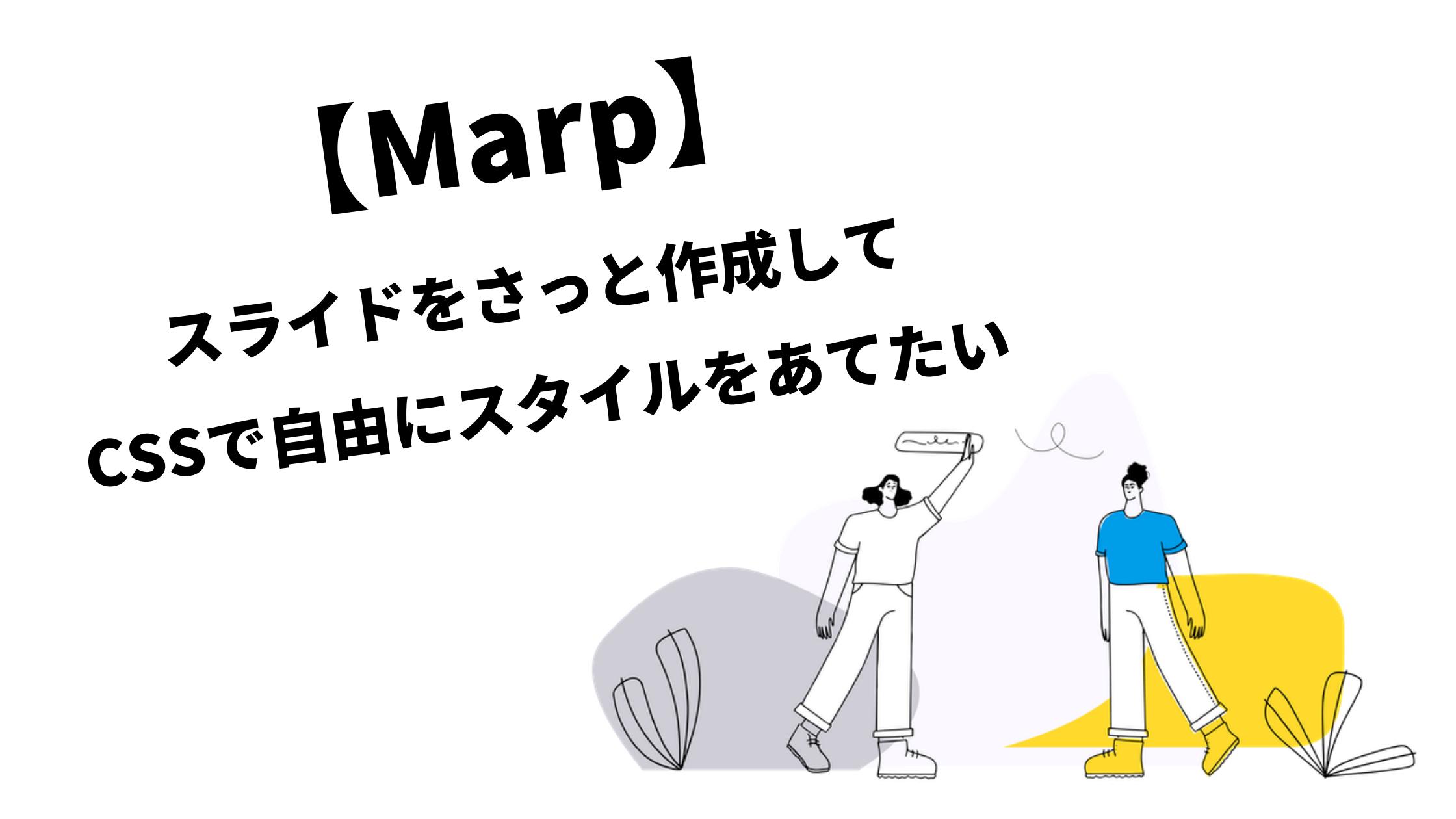 【Marp】スライドをさっと作成して、CSSで自由にスタイルをあてたい