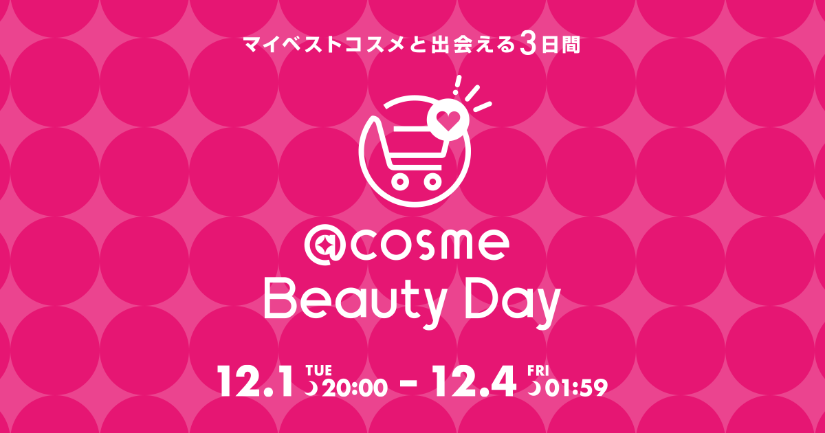 @cosme Beauty Day 2020